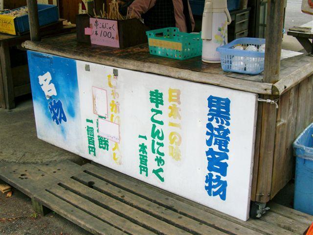 奈良民のブログ-日本一 名物