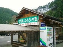 奈良民のブログ-黒滝村 よもぎの里