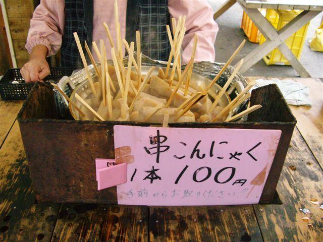 奈良民のブログ-串蒟蒻 100円