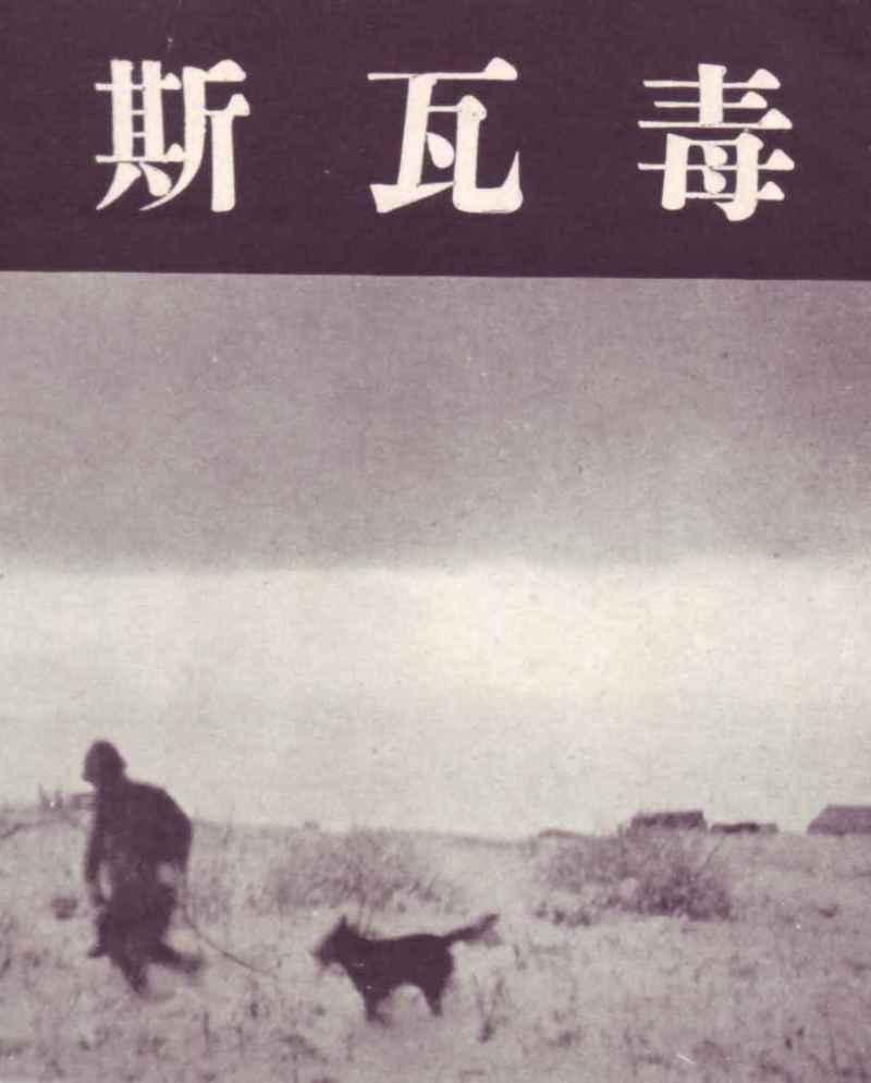 帝國ノ犬達-毒ガス