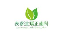 表参道の矯正歯科専門医のブログ
