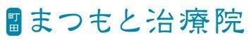 町田 まつもと治療院 院長ブログ