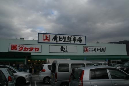 長野系(松本・塩尻・安曇野・大町・豊科)ライフスタイルアレンジメントなブログ-sakana