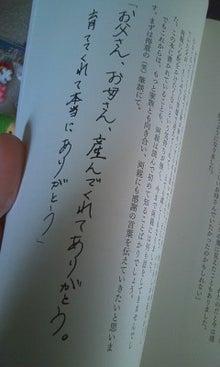 山田スイッチの『言い得て妙』 仕事と育児の荒波に、お母さんはもうどうやって原稿を書いてるのかわからなくなってきました。。。-091124_1434~01.jpg
