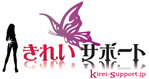 ビューティコンシェルジュ 神保良樹オフィシャルブログ Powered by Ameba-きれサポバナー