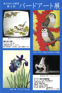 lagop's birdscape blog-第3回バードアート展