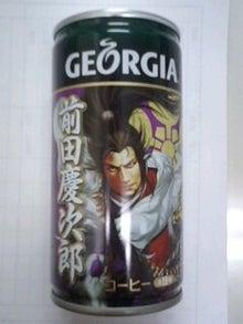 無料ブログ アメブロ-GEORIA_maeda.jpg