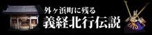 龍飛館だより-義経北行伝説(外ヶ浜)