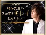 ビューティコンシェルジュ 神保良樹オフィシャルブログ Powered by Ameba