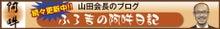 旭合同ブログ-ふろ吉ブログ