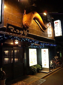 韓国料理サランヘヨ♪-091126_180343.jpg