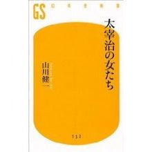 イージー・ゴーイング 山川健一-新書