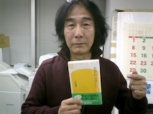 イージー・ゴーイング 山川健一-本人