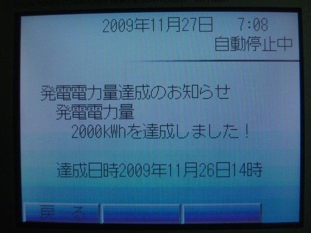 2,000kwh達成時のモニタ画面