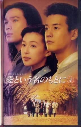 愛 という 名 の も と に チョロ 愛という名のもとに チョロ なぜ - sunlife-mai.co.jp