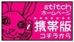 stitchの携帯HP