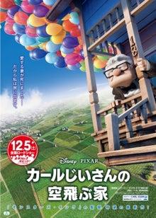 映画を観よう-カールじいさんの空飛ぶ家