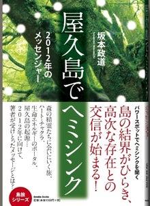 イージー・ゴーイング 山川健一-坂本政道