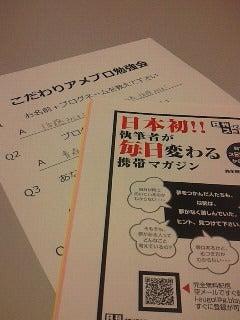 青森 まる◎ とくダネ 情報局-200911271920000.jpg