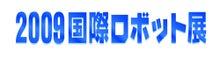 ★★日本橋から発信する社長(うらさん)の日記★★