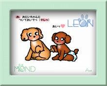 よろしくね、レオン-もんちゃんとレオン