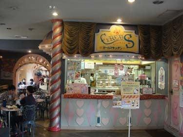 横浜発 驢馬人の美食な日々-harmonyland18