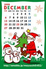 12月カレンダー作りました☆|カエルグッズショップ&デザイン〜OLミハルの裏活動〜