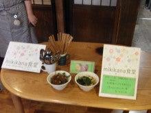 mikikanaのブログ
