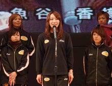 4347 魚谷香織 応援日記