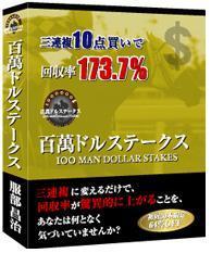 HYIPで初期費用1万円を1000万にチャレンジ!!月利継続1000%は可能か?■■■■■■■■■-異常指数から高配当レースを狙う百萬$ステークス