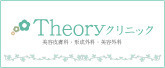 Theoryクリニック