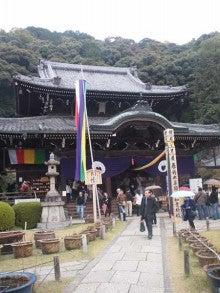 あばれんぼうチャンクの日記-三室戸寺