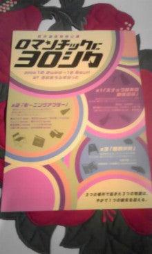中澤裕子オフィシャルブログ「NakazaWorld」powered by Ameba-091130_1657~01.jpg