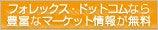 岡安ブログ FOREX.com-タイトル