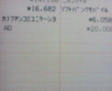 懸賞モニターで楽々お得生活-30NOV-09.JPG
