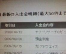 懸賞モニターで楽々お得生活-30NOV-11.JPG