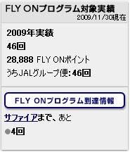 クレジットカードミシュラン・ブログ-FOP 2009.11.30