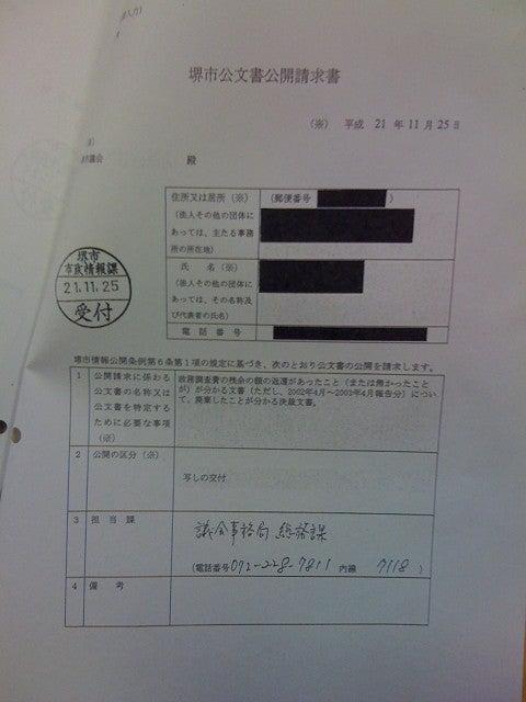 堺 だいすき ブログ(BLog) //堺の街**街づくり(blog)ブログ**//-1