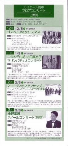ちょっとひといきコンサート2010 in 府中-府中イベントガイド09.12