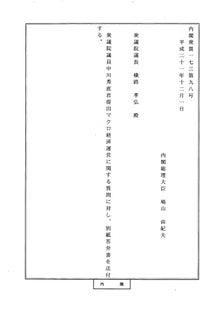 $中川秀直オフィシャルブログ「From HIDENAO」by Ameba
