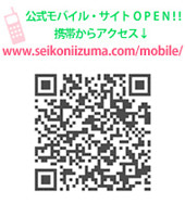 SEIKO NIIZUMA OFFICIAL BLOG Powered by Ameba-mobilea_qr