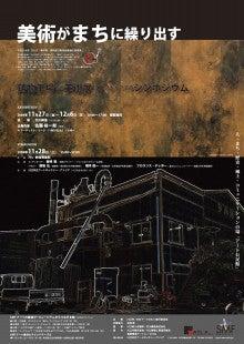 $国際環境アートムーブ川口BLOG          アート 芝川 旧芝川 再生 エコ 自然 汚染  -アート公民館