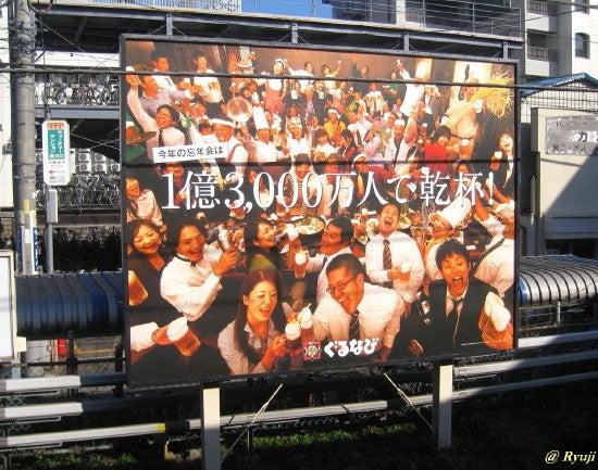 ∞最前線 通信-1億3000万人で乾杯!