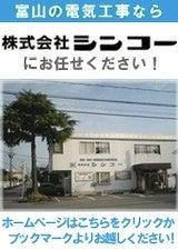 富山県富山市の電気工事店 『株式会社シンコー』