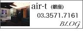 air-t