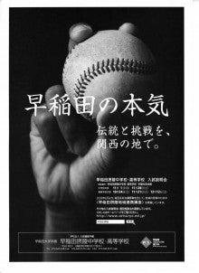 宝塚稲門会・掲示板