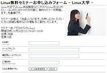 $Linux初心者さん集合!!Linux大学学長☆りなっくま先生のブログ