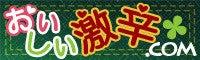 おいしい激辛.com ~激辛ハバネロ、激辛ブート・ジョロキアの栽培日記~-おいしい激辛.com