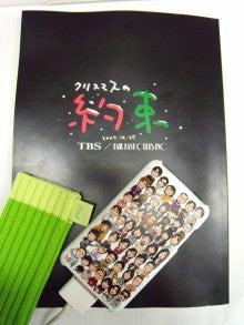 $平原綾香オフィシャルブログ A-ya BLOG ! Powered by Ameba-クリスマスの約束