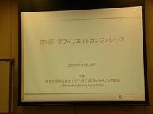 ムーンハピネスな日-ベルサール三田 アフィリエイトカンファレンス